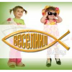Веселиил - Производитель детской одежды
