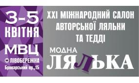 3-5 квітня 2020 ХХІ Міжнародний салон авторської ляльки і Тедді «Модна лялька»