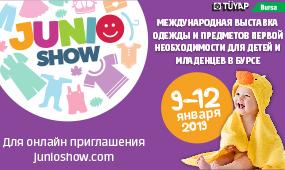 Международная выставка одежды и предметов первой необходимости для детей и младенцев