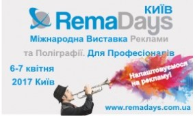 Выставка Рекламы и Полиграфии RemaDays Kiev уже в апреле