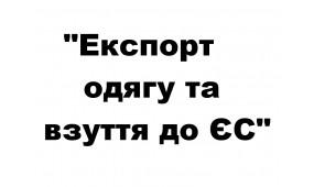 """Практичний посібник """"Експорт одягу та взуття до ЄС"""""""