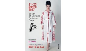 «South of Ukraine Fashion Days»