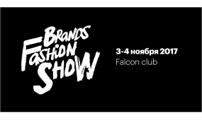 НОВЫЙ СЕЗОН BRANDS FASHION SHOW