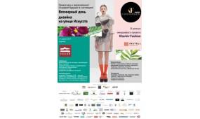 Kharkov Fashion соберет лучших представителей индустрии Украины