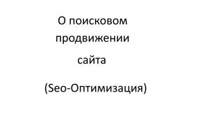 О поисковом продвижении сайта (SEO-оптимизация)