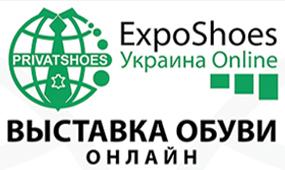 ExpoShoes Online Украина.