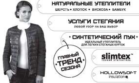 Легкие Стеганые Куртки - ТРЕНД СЕЗОНА