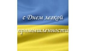 С Днем Легкой Промышленности Украины!