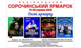 Сорочинська ярмарка 21-26 серпня 2018