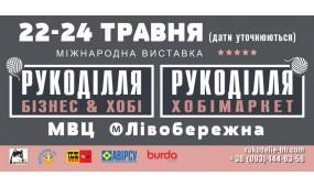 22 -24 травня  «Рукоділля. Бізнес та Хобі »к« Модна лялька ».