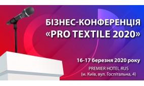Бізнес-конференція «PRO Textile 2020»