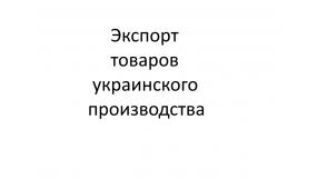 Экспорт товаров украинского производителя