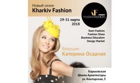 С 29 по 31 марта в Харькове состоится фестиваль моды и дизайна Kharkiv Fashion.