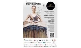 Пресс-конференция  II Всеукраинского конкурса молодых дизайнеров  Start Fashion