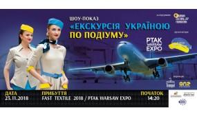 Шоу-показ «Екскурсія Україною по подіуму»