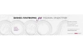 Cocos - Бизнес платформа для fashion индустрии