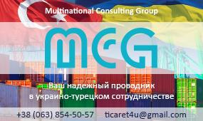 Multinational Consulting Group  Особенности таможенного оформления текстильной продукции при импорте из Турции