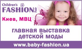 3-6 апреля B Children's Fashion Fair 2018.