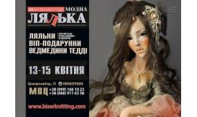 XVII- я выставка кукол «Модна лялька» состоится с 13 по 15 апреля 2018 года