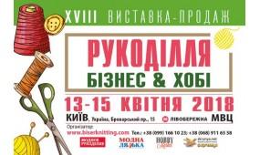 "13 - 15 апреля 2018 г., Киев  ХVІІІ выставка рукоделия и творчества  ""Рукоделие. Бизнес и Хобби»"