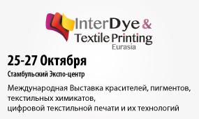 Место встречи текстильных технологий: InterDye Textile Printing Eurasia