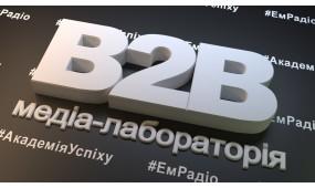 «B2B медіа-лабораторія». Або як використати новий формат партнерства для власного просування»