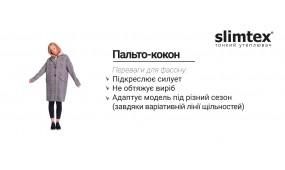 Секрет ідеального фасону з  тонким утеплювачем slimtex®