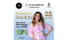 Kharkiv Fashion 2019 готує масштабне шоу