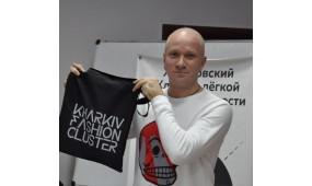 Харківський кластер легкої промисловості та дизайну. Харків – це модно!  Розвиток кластерної моделі на прикладі Kharkiv Fashion Cluster.