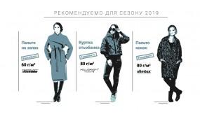 Щільність утеплювача для весняного верхнього одягу: компанія К.tex рекомендує