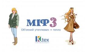 Популярні міфи про утеплювач для одягу: з досвіду компанії К.tex