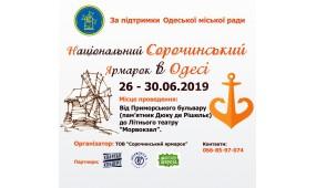 Національний  Сорочинський   ярмарок  в Одесі!
