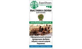 ExpoShoes Online Украина