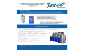 TEXCO - постачальник обладнання