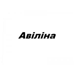 Авіліна, ТМ, СПД Черницкий