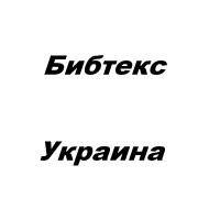 Бибтекс Украина, ООО