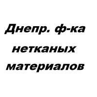 Днепровская фабрика нетканых материалов