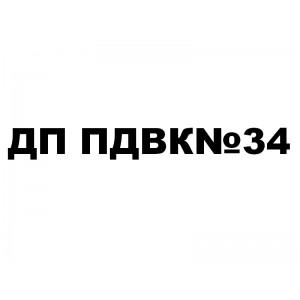 ДП ПДВК № 34 - Производство спецодежды