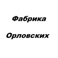 Фабрика Орловских