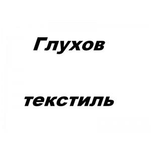 Глуховтекстиль, фабрика, ОАО