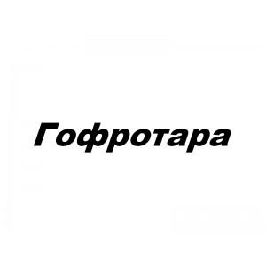 Гофротара - Производство гофротары