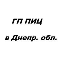 Государственное Предприятие Покровского исправительного центра в Днепропетровской области