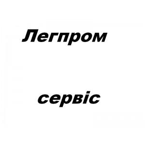 ЛегпромСервіс, ТОВ