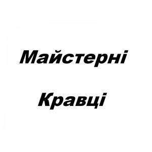Майстерні Кравці - Производство одежды