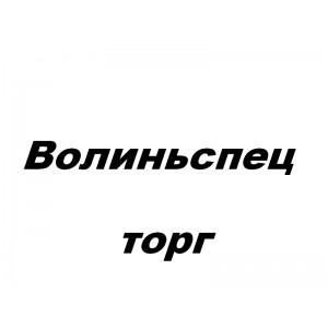 Волиньспецторг, ПВКП