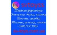 SV- toyss