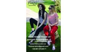 From Us - український мас-маркет, бренд базового трикотажного одягу.