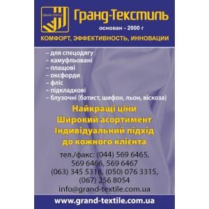 Grand Textile - оптовая торговля тканями