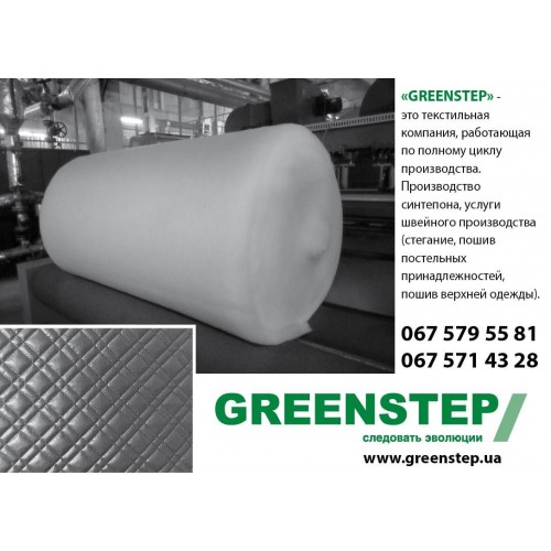 8e1c41e3a438 GREENSTEP - производство синтепона, услуги швейного производства (стегание,  пошив постельных принадлежностей, пошив верхней одежды).