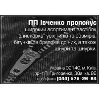 Ивченко, ЧП
